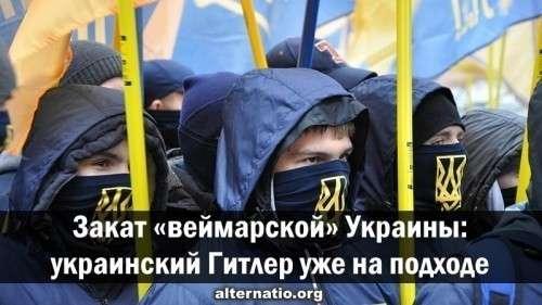 Украинский Гитлер уже на подходе