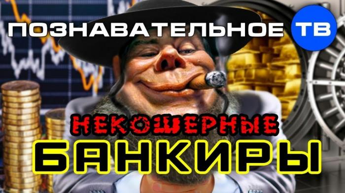 Некошерные банкиры (Познавательное ТВ, Валентин Катасонов)