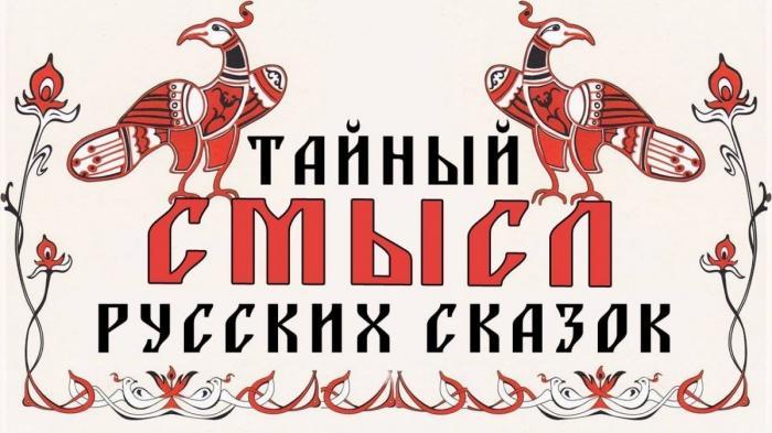 Русская народная волшебная сказка – инструмент защиты наших предков