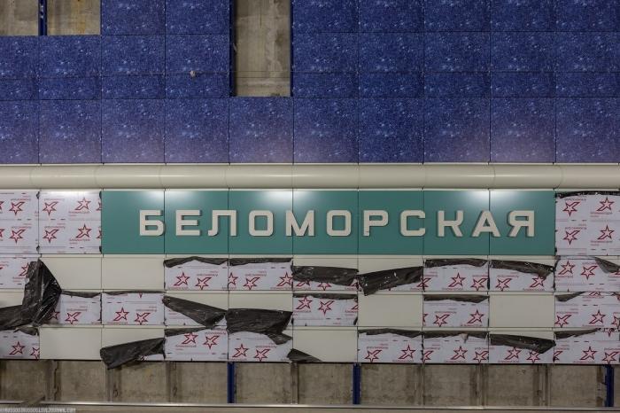 Москва. Строительство станции метро «Беломорская»