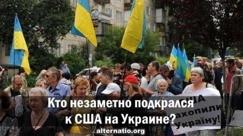 Ситуация на Украине приближается к развязке. Кто незаметно подкрался к США на Украине?
