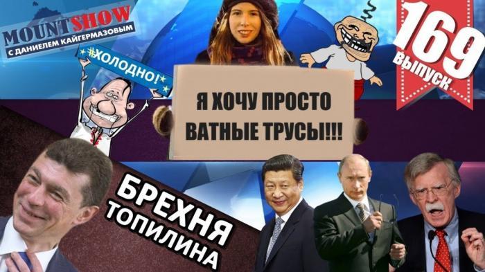 США подстрекают Россию и Китай, а украинцы хотят уже ватные трусы вместо кружевных