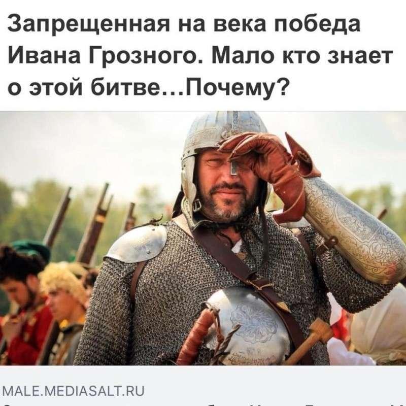 Победа Ивана Грозного, которую запретили на века. Мало кто знает об этой битве. Почему?