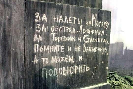 Кого русские предупреждают своим «Можем повторить!»