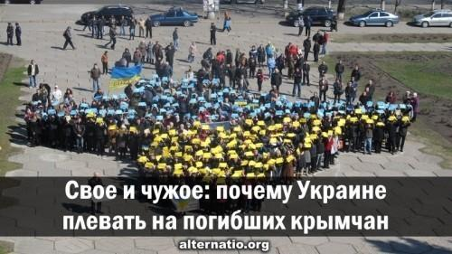 Почему Украине плевать на погибших крымчан