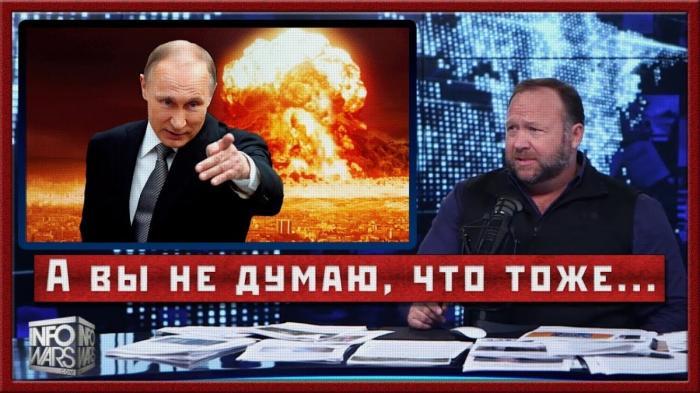 Алекс Джонс о речи Владимира Путина, ядерном апокалипсисе и сознании россиян