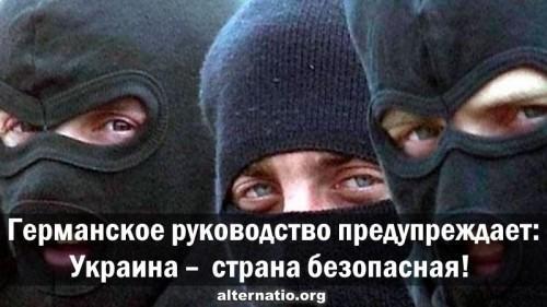 Германия предупреждает: Украина – страна безопасная!