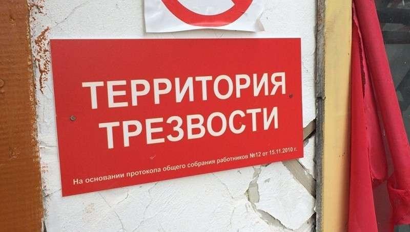 В Якутии в моде ЗОЖ. Где в России полностью запретили продавать алкоголь