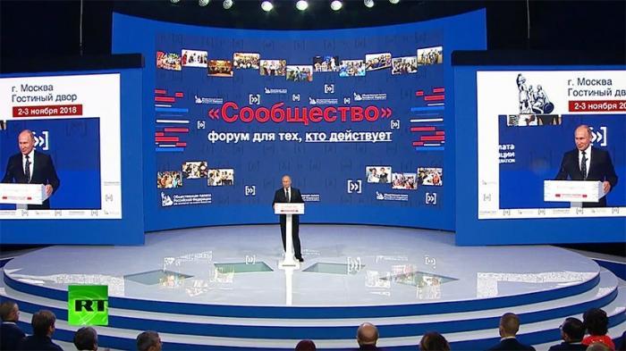 Владимир Путин выступил на IV форуме активных граждан «Сообщество»