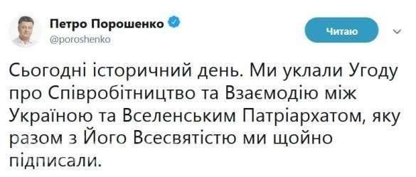 Порошенко и Варфоломей окончательно разделили РПЦ | Русская весна
