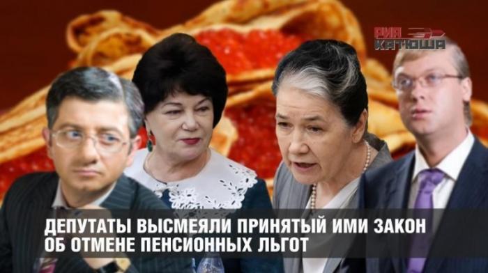 Депутаты Госдумы высмеяли принятый ими закон об отмене своих пенсионных льгот
