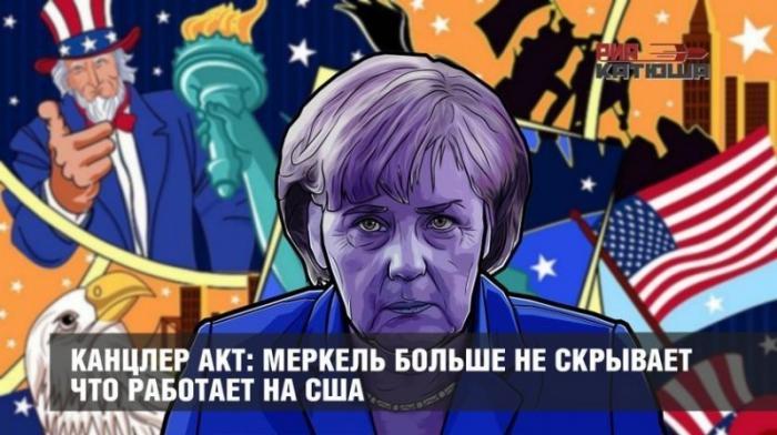 Ангела Меркель уже больше не скрывает, что работает на США