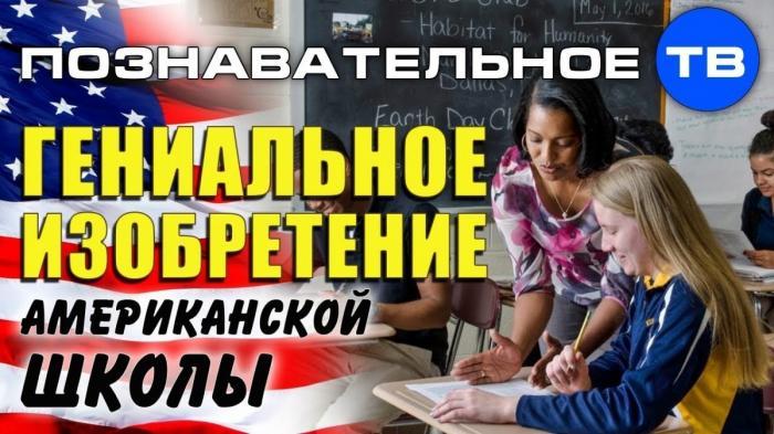 «Гениальное» изобретение американцев для дебилизации школьников теперь уже в России