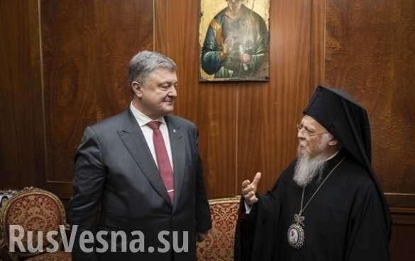 Зачем Порошенко и константинопольский патриарх подписали договор? | Русская весна