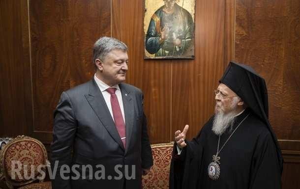 Зачем Порошенко и константинопольский патриарх подписали договор?