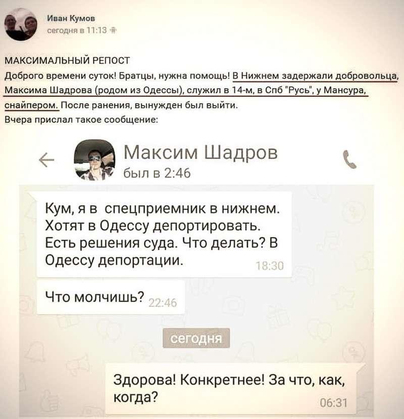 Российский суд решил выдать Украине на верную смерть очередного бойца с Донбасса
