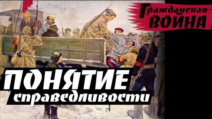 Русская справедливость и совесть не равна западной
