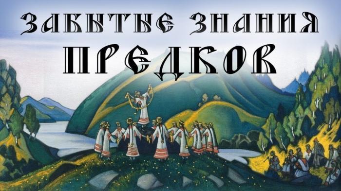 Александр Пыжиков. Как у русских украли древнюю историю