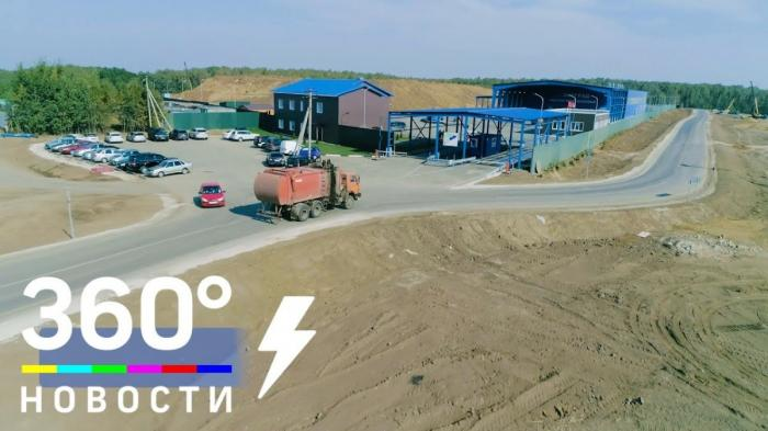 В подмосковном Зарайске открылся новейший комплекс по переработке мусора