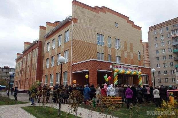 Новый детский сад открыли вПодольске Московской области