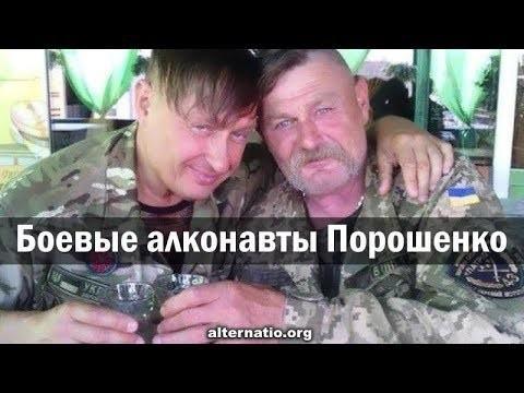 ВСУ. Боевые алконавты Порошенко