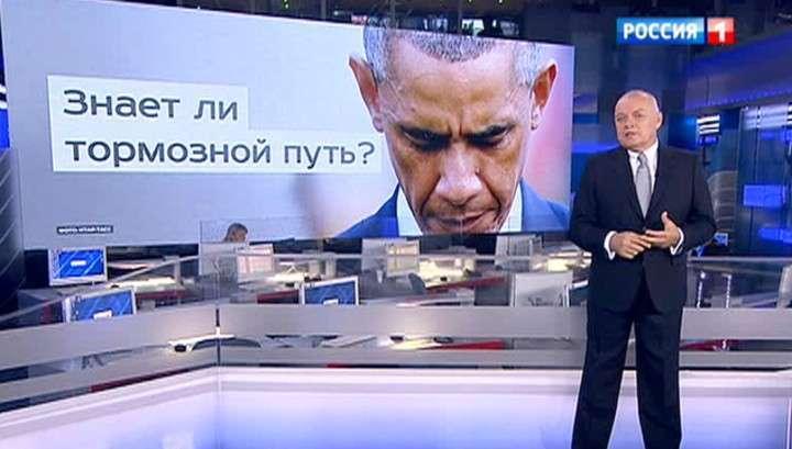 Обама стал «международным Паниковским»
