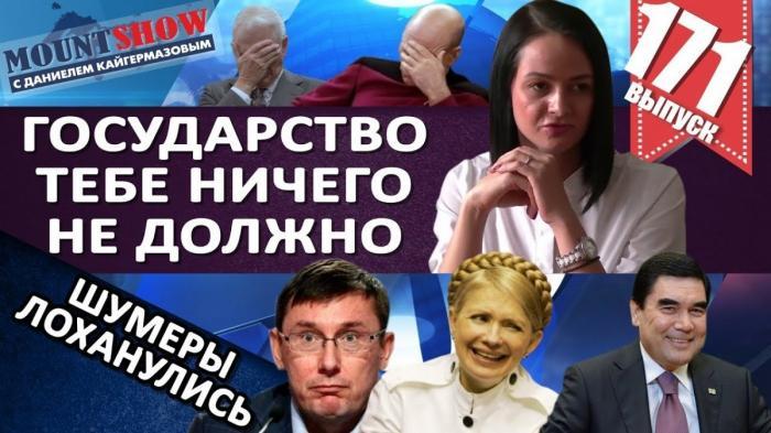 В Казахстане случилось чудо. Mount Show с Даниелем Кайгермазовым
