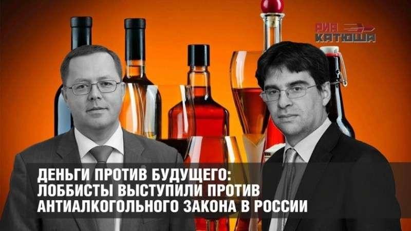 В России алкогольное лобби дружно выступило против антиалкогольного закона
