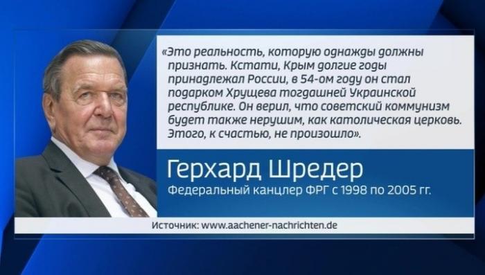 Российский Крым – это реальность, которую однажды должны признать – Герхард Шредер
