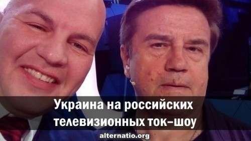 Украинцы на российских телевизионных ток-шоу