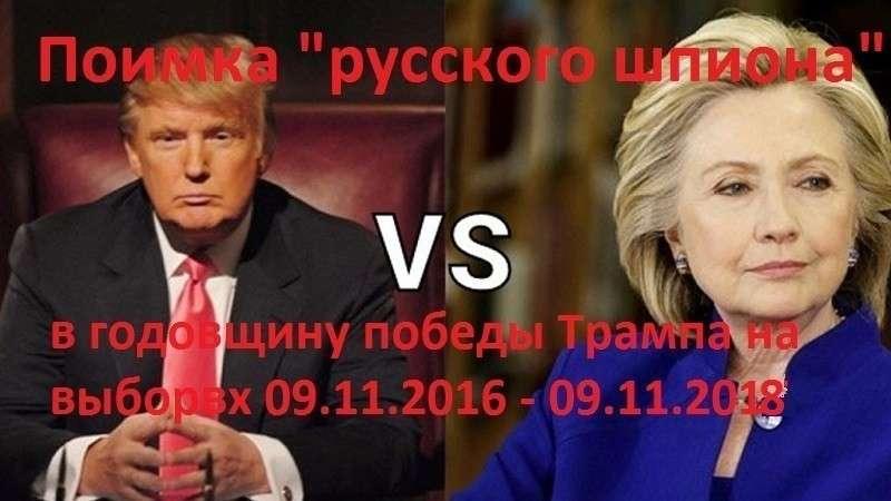 Удар по России и Трампу в символическую дату 9/11