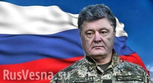 Порошенко в шаге от объявления войны России | Русская весна
