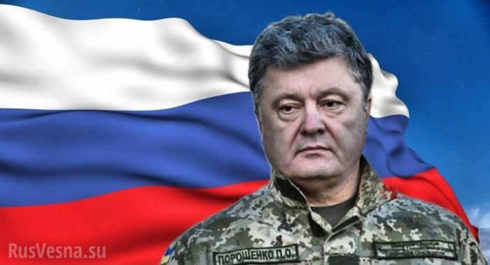 Порошенко в шаге от объявления войны России