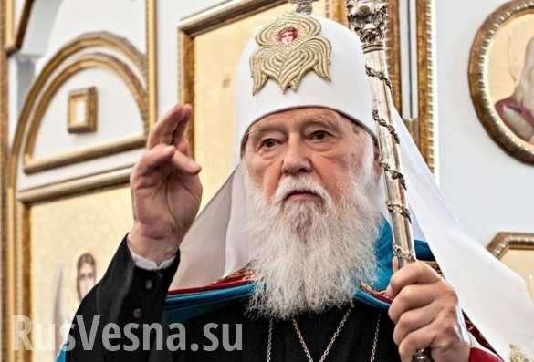 Раскол РПЦ: Порошенко решил «убрать» местечкового патриарха Филарета | Русская весна