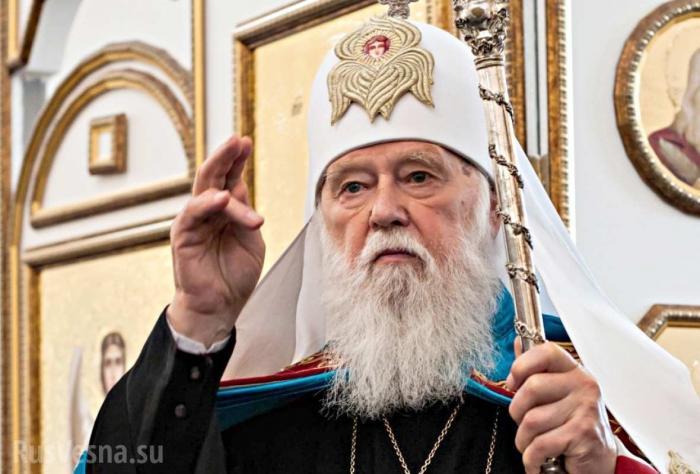 Раскол РПЦ: Порошенко решил «убрать» местечкового патриарха Филарета