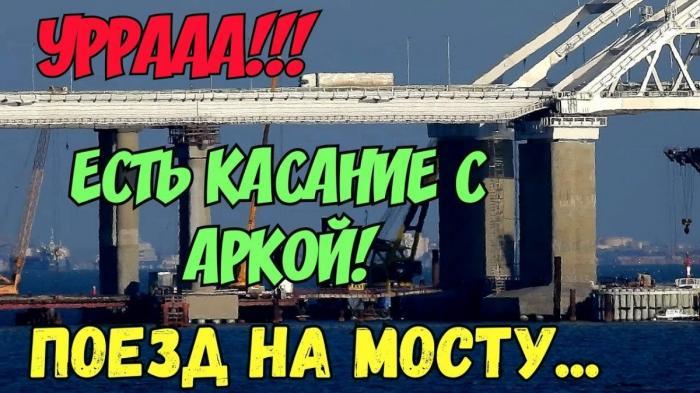 Крымский мост. Первый железнодорожный пролет соединили с аркой керченского моста