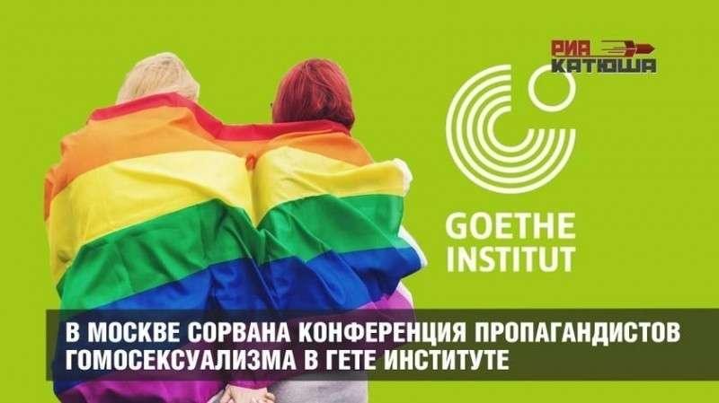 В Москве сорвана конференция извращенцев и пропагандистов гомосексуализма в Гете институте