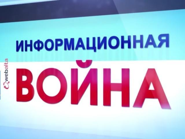 Россия побеждает в холодной войне – 2 силой правды