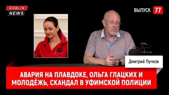 Диверсия против русского авианосца, Ольга Глацких и молодёжь, скандал в уфимской полиции