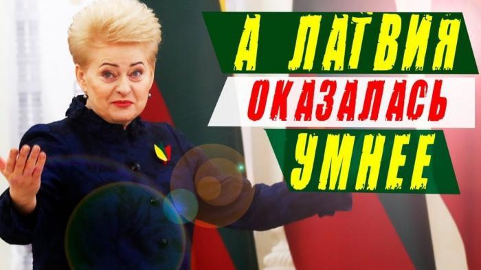 Литва опять самоубилась, а Латвия оказалась умнее