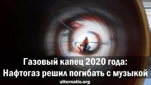Газовый капец 2020 года: «Нафтогаз» решил погибать с музыкой