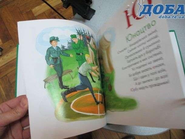 Украинских детей воспитывают в ненависти к России и русским