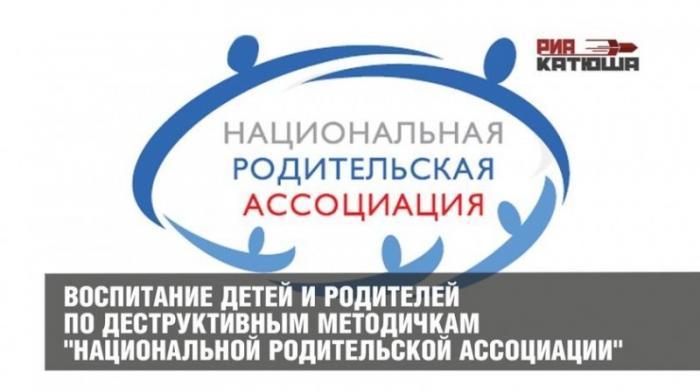 Скоро в школах России! Воспитание детей и родителей по деструктивным методичкам