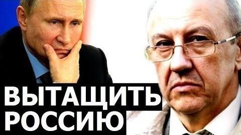 Субъект, который может Россию вытащить из ловушки. Андрей Фурсов