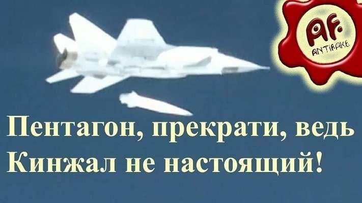 Пентагон, прекрати, ведь российская ракета «Кинжал» не настоящая!