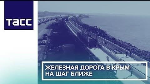 На Крымском мосту уложили четверть железнодорожного полотна