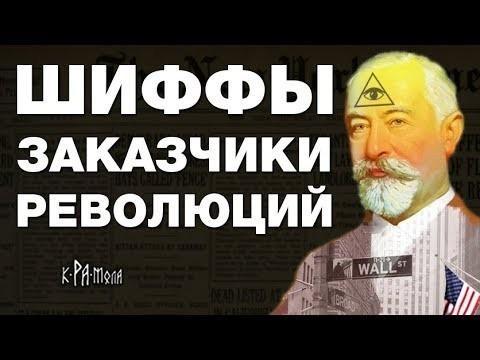 Яков Шифф – правая рука Ротшильдов и спонсор иудейского переворота в России 1917 года