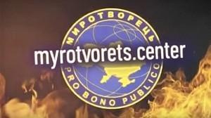 Германия потребовала от Украины закрыть скандальный сайт «Миротворец»