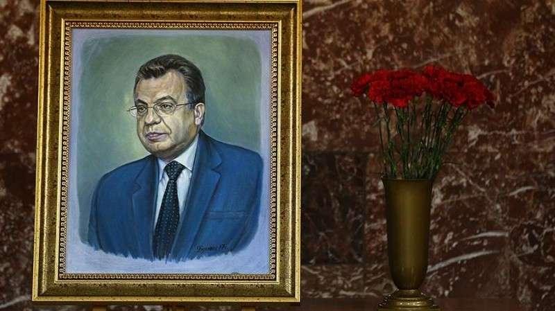 Турция завершила расследование убийства посла России в Анкаре Андрея Карлова