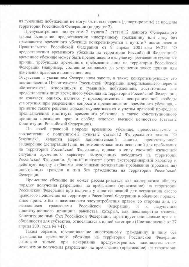 В Госдуме заподозрили в измене судью и офицеров УФСБ, обвинивших ополченца в защите ДНР